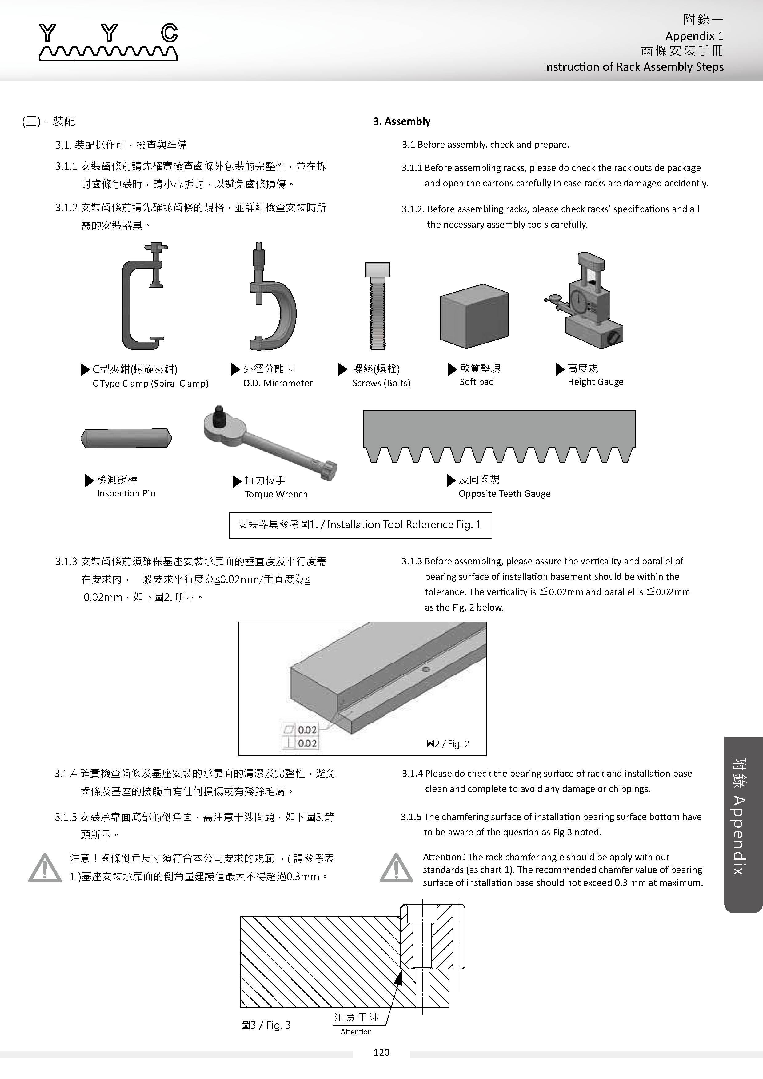Instruction of Rack Assembly Steps 齒條安裝手冊2