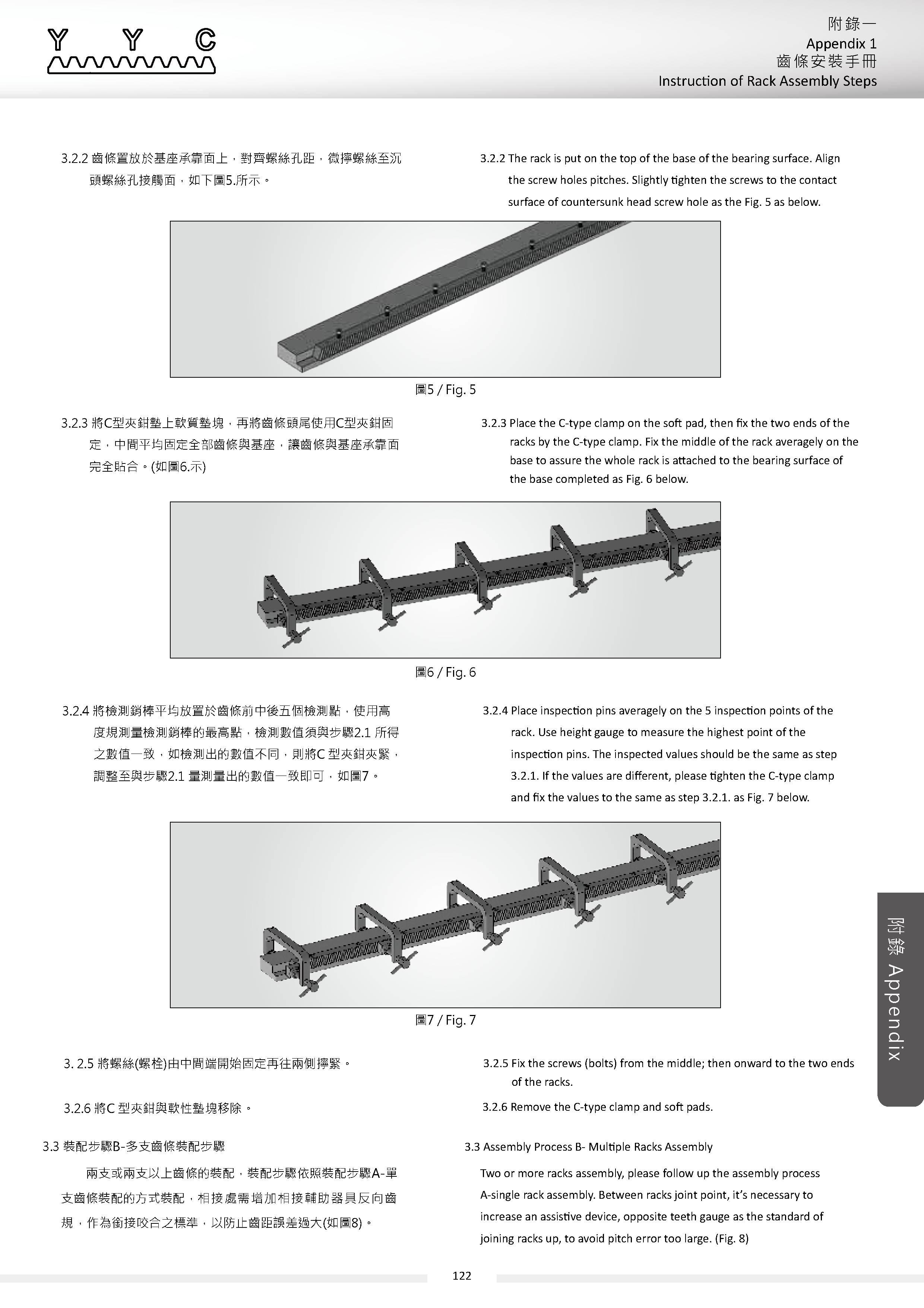 Instruction of Rack Assembly Steps 齒條安裝手冊4