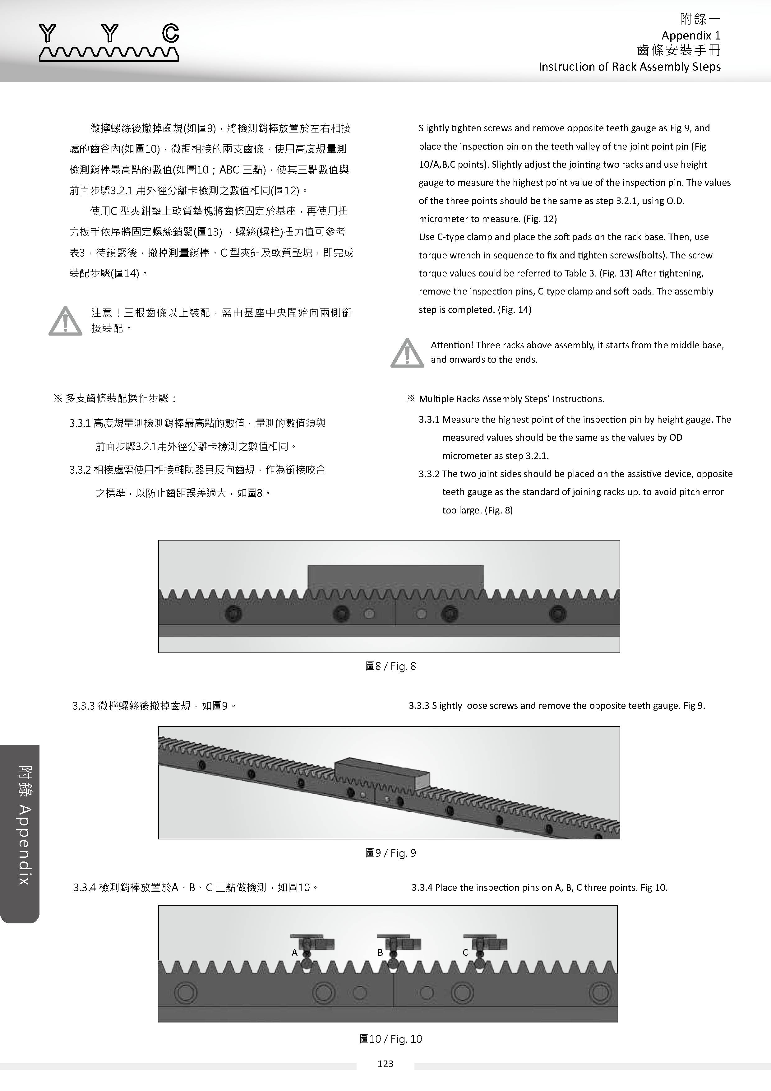 Instruction of Rack Assembly Steps 齒條安裝手冊5