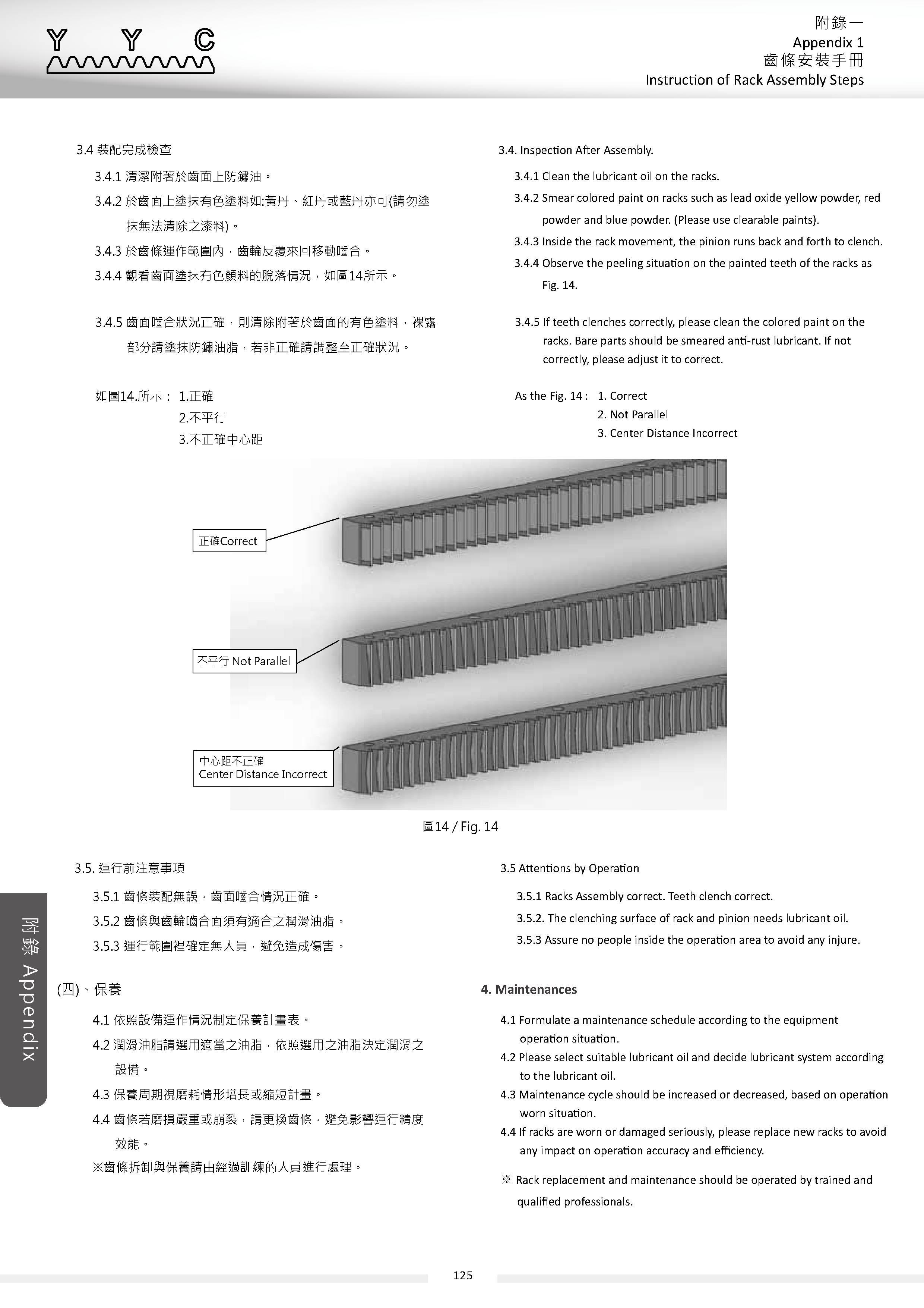 Instruction of Rack Assembly Steps 齒條安裝手冊7
