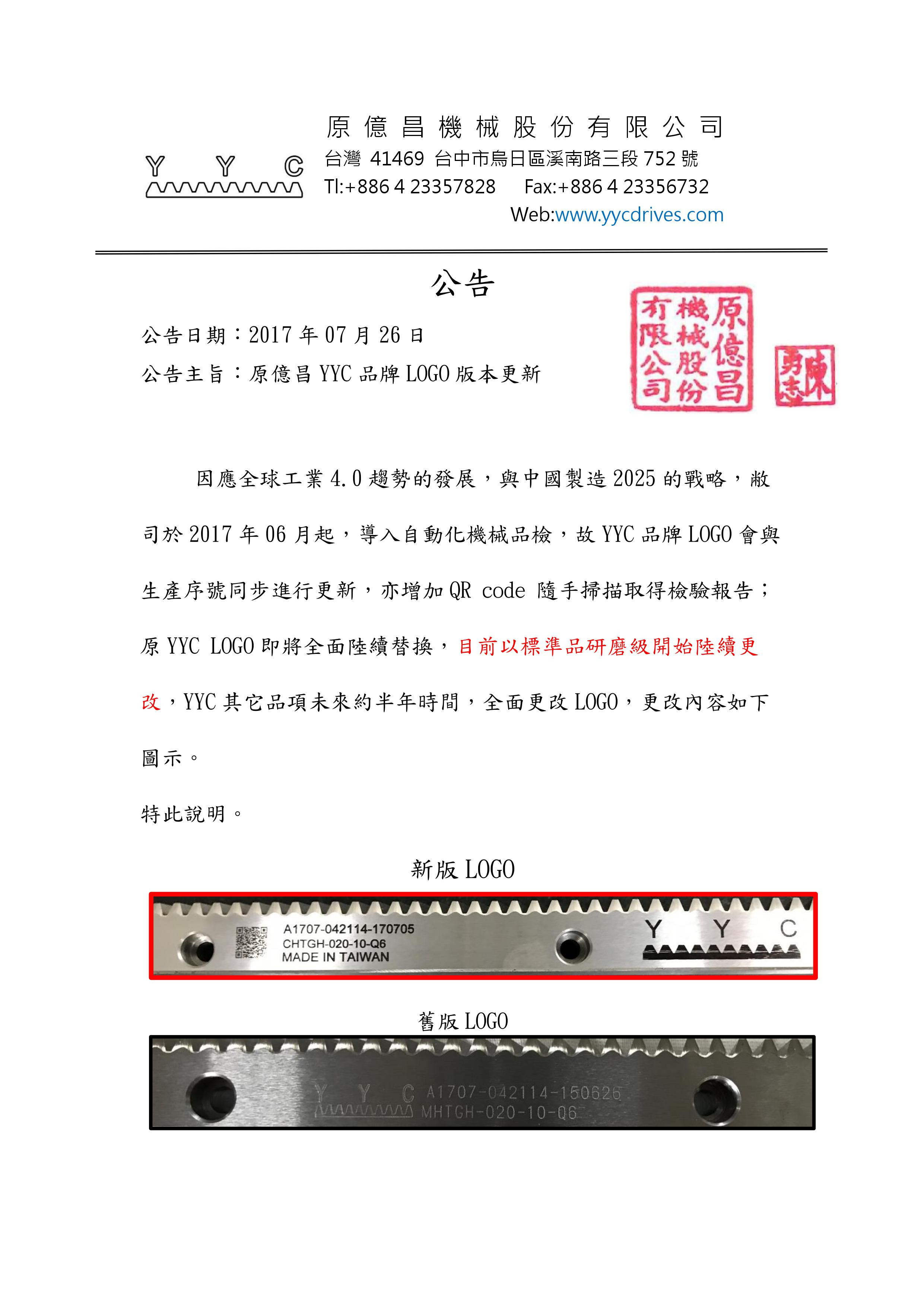 YYC 2017 LOGO更改公告